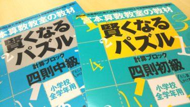 藤井聡太四段が幼少期に使っていたドリル『賢くなるパズル』、ウチの教室でも使ってます!