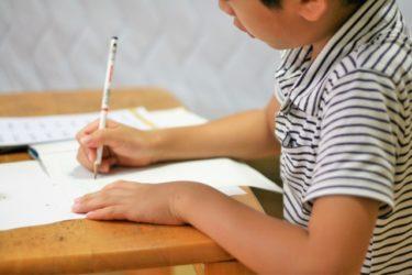 小学生の家庭学習を低学年から習慣化させる方法は