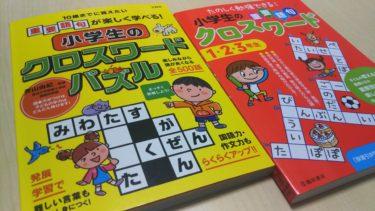 小学校低学年の重要語句がたのしく学べる「クロスワードパズル」の教材2種