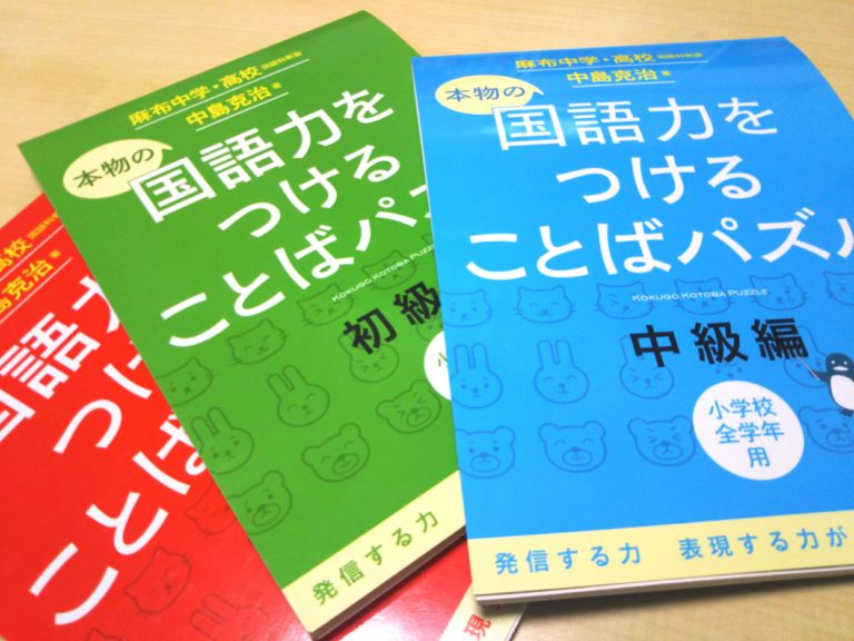 小学生におすすめのドリル本物の国語力をつけることばパズル