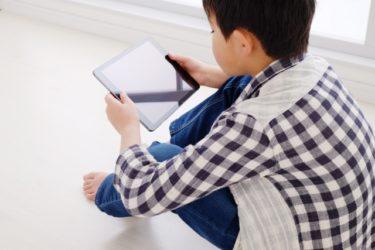 小さいうちからタブレットを与えるのは不安!?むしろ「小学校低学年だからこそ」のタブレット学習のメリットとは。