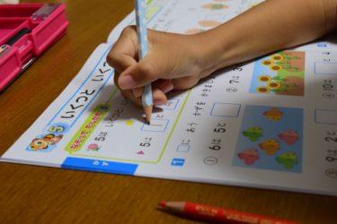「算数が苦手」にしない!小学校1年生のつまずきやすいポイントと対策方法