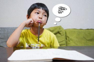 小学校低学年の「先取り学習」で意識すべきポイントとは。