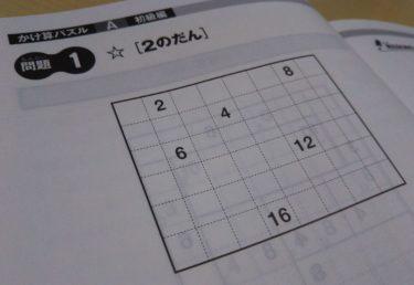 九九をマル暗記する前に。かけ算の意味を感覚的に理解する教材『強育パズル かけ算・わり算が得意になる九九トレ』