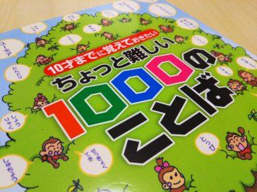 普段の生活では使わない言葉だからこそ意味がある。「10才までに覚えておきたい ちょっと難しい1000のことば」