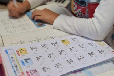 """小学校2年生の算数、""""つまずきポイント""""をしっかり押さえておこう。"""