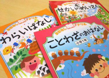 読解力のない小学生に読書習慣を!本嫌いな子が読書習慣をつけるのにオススメの教材『おはなしドリル』シリーズ