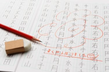 「漢検(日本漢字能力検定)」と「漢熟検(漢字習熟度検定)」のちがいは何?小学校低学年が受検すべきなのは?
