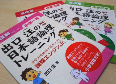 国語力の基礎=日本語のルールを学ぶドリル、出口汪の日本語論理トレーニング~論理エンジンjr.