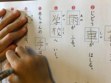 『1年生担任のための国語科指導法』を参考に。おうちでもできる「国語力」をつける方法